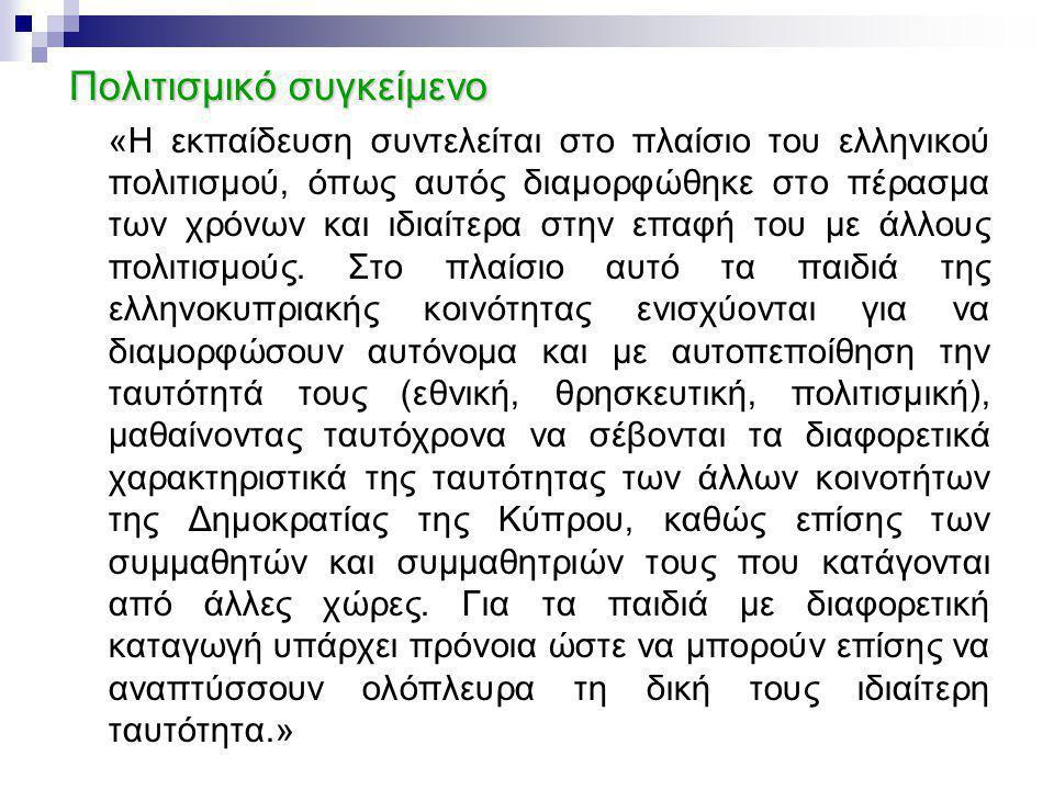 Πολιτισμικό συγκείμενο «Η εκπαίδευση συντελείται στο πλαίσιο του ελληνικού πολιτισμού, όπως αυτός διαμορφώθηκε στο πέρασμα των χρόνων και ιδιαίτερα στην επαφή του με άλλους πολιτισμούς.