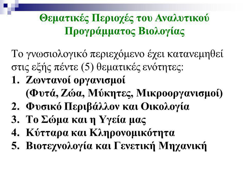 Το γνωσιολογικό περιεχόμενο έχει κατανεμηθεί στις εξής πέντε (5) θεματικές ενότητες: 1.Ζωντανοί οργανισμοί (Φυτά, Ζώα, Μύκητες, Μικροοργανισμοί) 2.Φυσικό Περιβάλλον και Οικολογία 3.