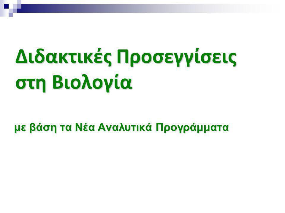 Διδακτικές Προσεγγίσεις στη Βιολογία με βάση τα Νέα Αναλυτικά Προγράμματα