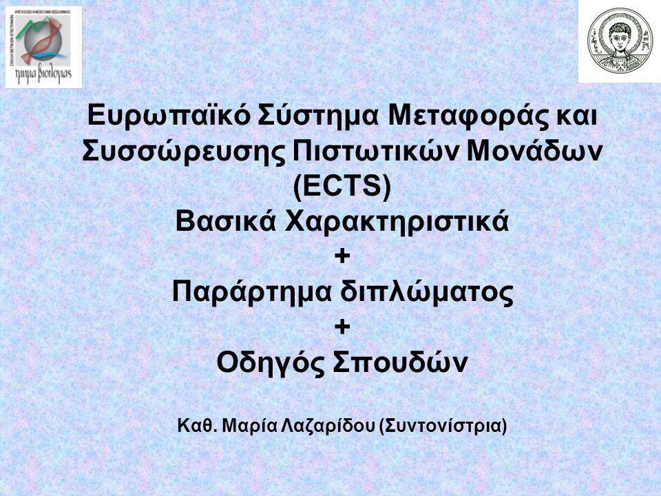 Πληροφορίες http://ec.europa.eu/education/programmes/socrates/ects/guide_en.html http://ec.europa.eu/education/policies/rec_qual/recognition/ds_en.pdf + Τεύχος Β' Αρ.