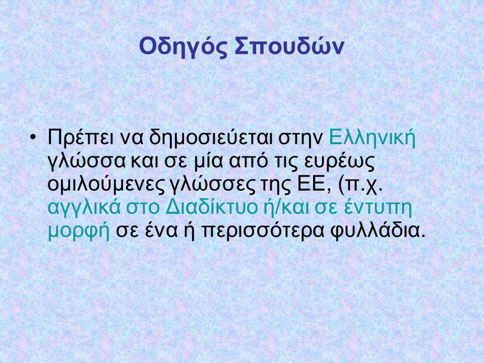 Ο Οδηγός Σπουδών περιέχει: Τα στοιχεία της κατάστασης ελέγχου (checklist) και πληροφορίες για τους φιλοξενούμενους φοιτητές από το εξωτερικό, στα πλαίσια διμερών συμβάσεων (να γίνεται σύνδεση σε ειδικά γραφεία αν υπάρχουν, www.eurep.auth.gr).