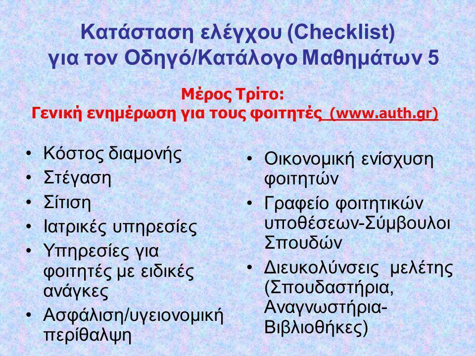 Κατάσταση ελέγχου (Checklist) για τον Οδηγό/Κατάλογο Μαθημάτων 6 Γενική ενημέρωση για τους σπουδαστές (www.auth.gr) Διεθνή προγράμματα Πρακτικές πληροφορίες για διακινούμενους φοιτητές Μαθήματα γλώσσας Πρακτική άσκηση Αθλητικές εγκαταστάσεις Εξω-πανεπιστημιακές δραστηριότητες ελευθέρου χρόνου Φοιτητικές ενώσεις/σύλλογοι.