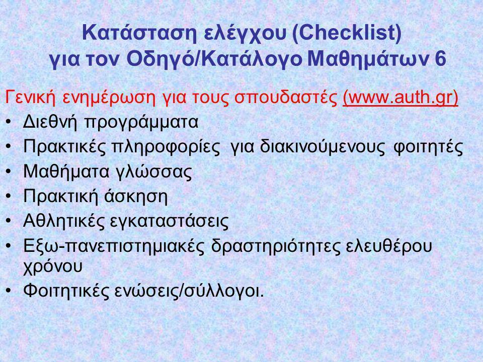 Bασικά έγγραφα του ECTS Ι ( www.eurep.auth.gr ) Η Συμφωνία Μάθησης (κατάσταση των μαθημάτων που πρέπει να επιλεγούν και τις πιστωτικές μονάδες ECTS που δίνονται στο κάθε μάθημα).