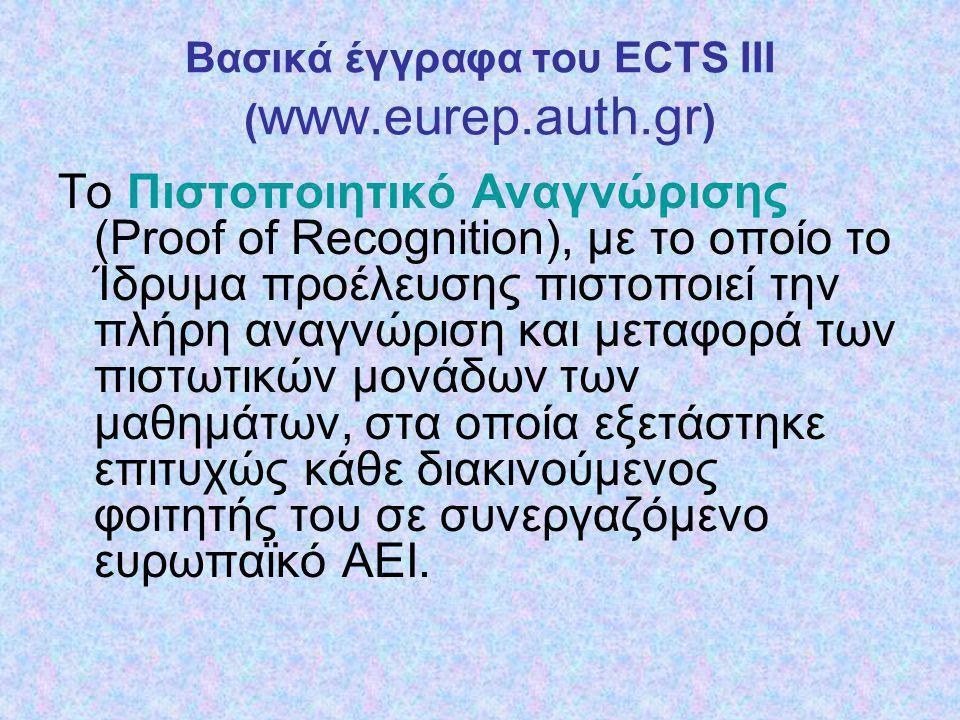 Συντονιστής του Ιδρύματος (εκάστοτε αντιπρύτανης) ( www.eurep.auth.gr ) Διασφαλίζει τη συμμόρφωση του Ιδρύματος με τις αρχές και τους κανόνες του ευρωπαϊκού συστήματος μεταφοράς (π.χ.