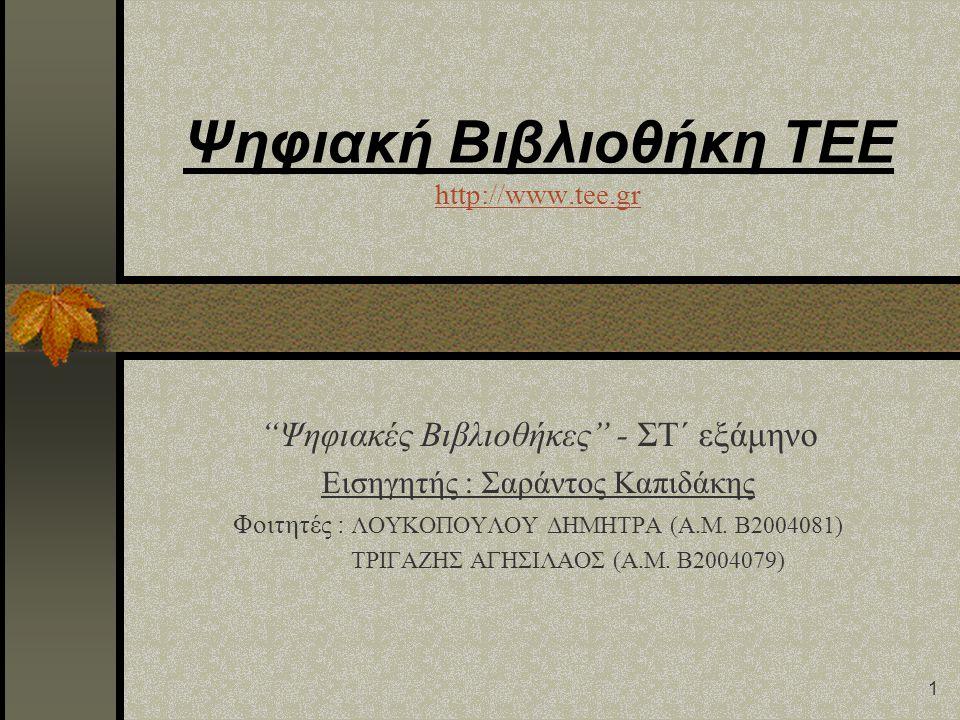 """1 Ψηφιακή Βιβλιοθήκη ΤΕΕ http://www.tee.gr http://www.tee.gr """"Ψηφιακές Βιβλιοθήκες"""" - ΣΤ΄ εξάμηνο Εισηγητής : Σαράντος Καπιδάκης Φοιτητές : ΛΟΥΚΟΠΟΥΛΟ"""