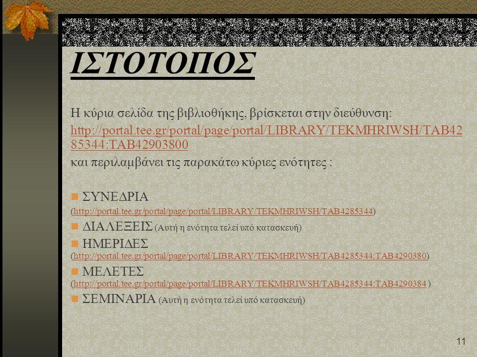 11 ΙΣΤΟΤΟΠΟΣ Η κύρια σελίδα της βιβλιοθήκης, βρίσκεται στην διεύθυνση: http://portal.tee.gr/portal/page/portal/LIBRARY/TEKMHRIWSH/TAB42 85344:TAB42903
