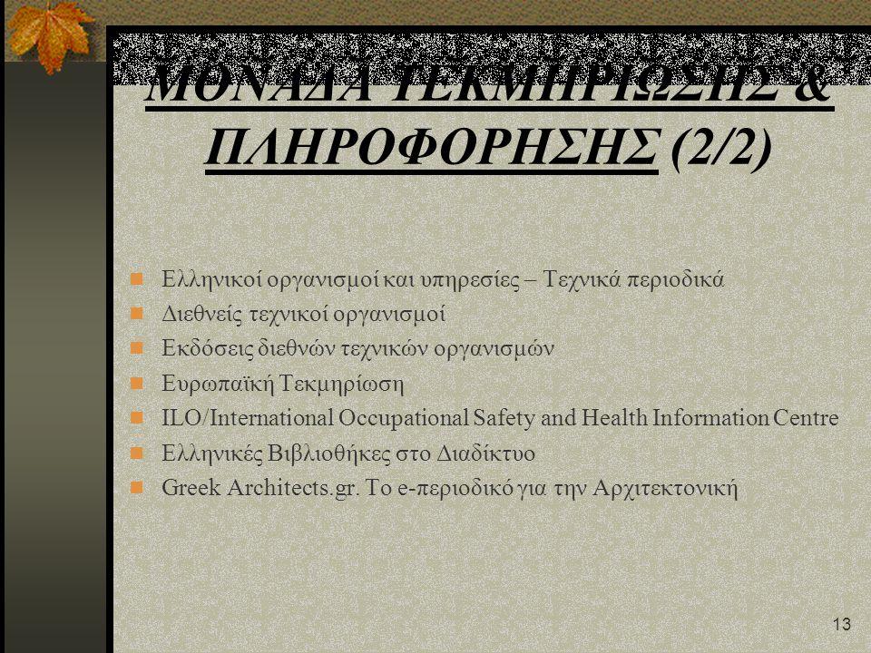 13 ΜΟΝΑΔΑ ΤΕΚΜΗΡΙΩΣΗΣ & ΠΛΗΡΟΦΟΡΗΣΗΣ (2/2) Ελληνικοί οργανισμοί και υπηρεσίες – Τεχνικά περιοδικά Διεθνείς τεχνικοί οργανισμοί Εκδόσεις διεθνών τεχνικ
