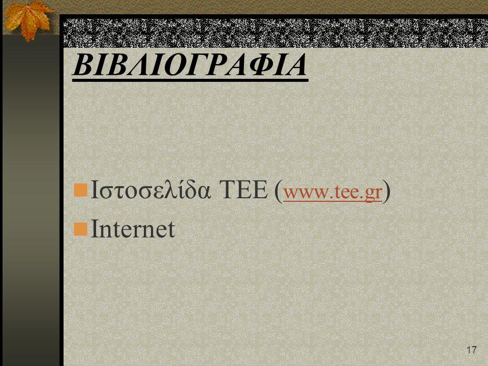 17 ΒΙΒΛΙΟΓΡΑΦΙΑ Ιστοσελίδα ΤΕΕ ( www.tee.gr ) www.tee.gr Internet