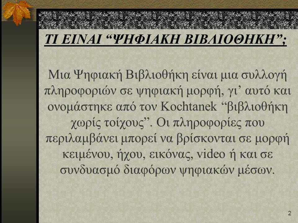 """2 ΤΙ ΕΙΝΑΙ """"ΨΗΦΙΑΚΗ ΒΙΒΛΙΟΘΗΚΗ""""; Μια Ψηφιακή Βιβλιοθήκη είναι μια συλλογή πληροφοριών σε ψηφιακή μορφή, γι' αυτό και ονομάστηκε από τον Kochtanek """"βιβ"""
