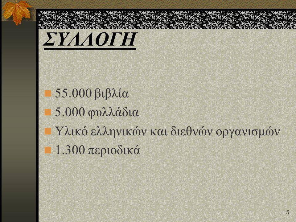 5 ΣΥΛΛΟΓΗ 55.000 βιβλία 5.000 φυλλάδια Υλικό ελληνικών και διεθνών οργανισμών 1.300 περιοδικά