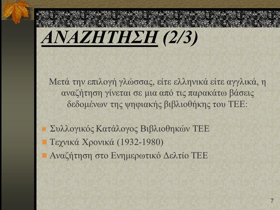 7 ΑΝΑΖΗΤΗΣΗ (2/3) Μετά την επιλογή γλώσσας, είτε ελληνικά είτε αγγλικά, η αναζήτηση γίνεται σε μια από τις παρακάτω βάσεις δεδομένων της ψηφιακής βιβλ