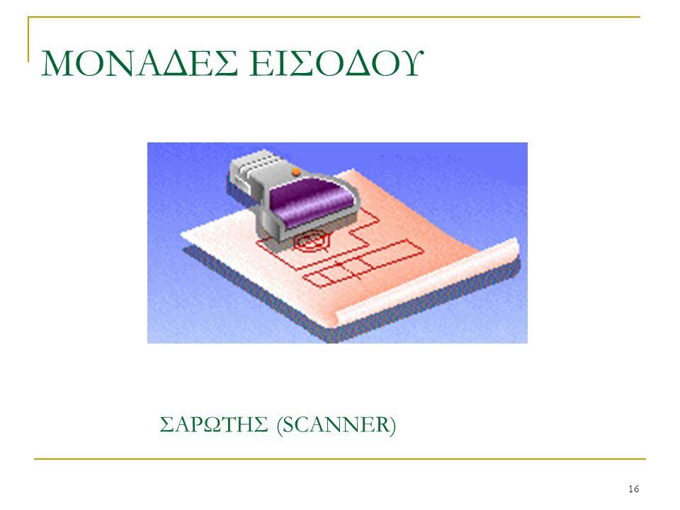 16 ΜΟΝΑΔΕΣ ΕΙΣΟΔΟΥ ΣΑΡΩΤΗΣ (SCANNER)