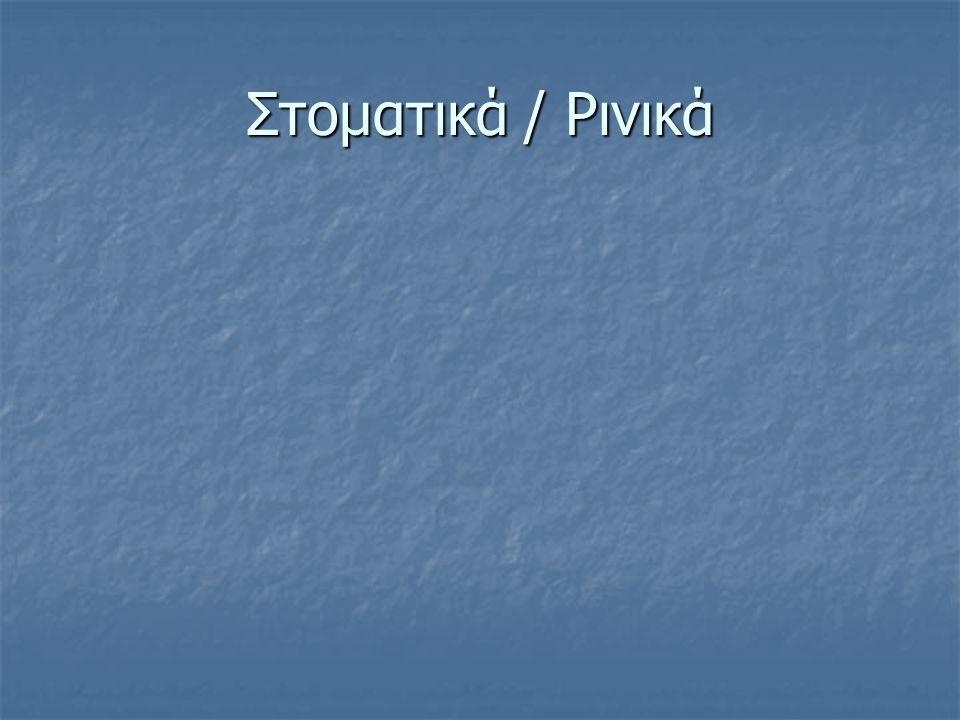 Στοματικά / Ρινικά