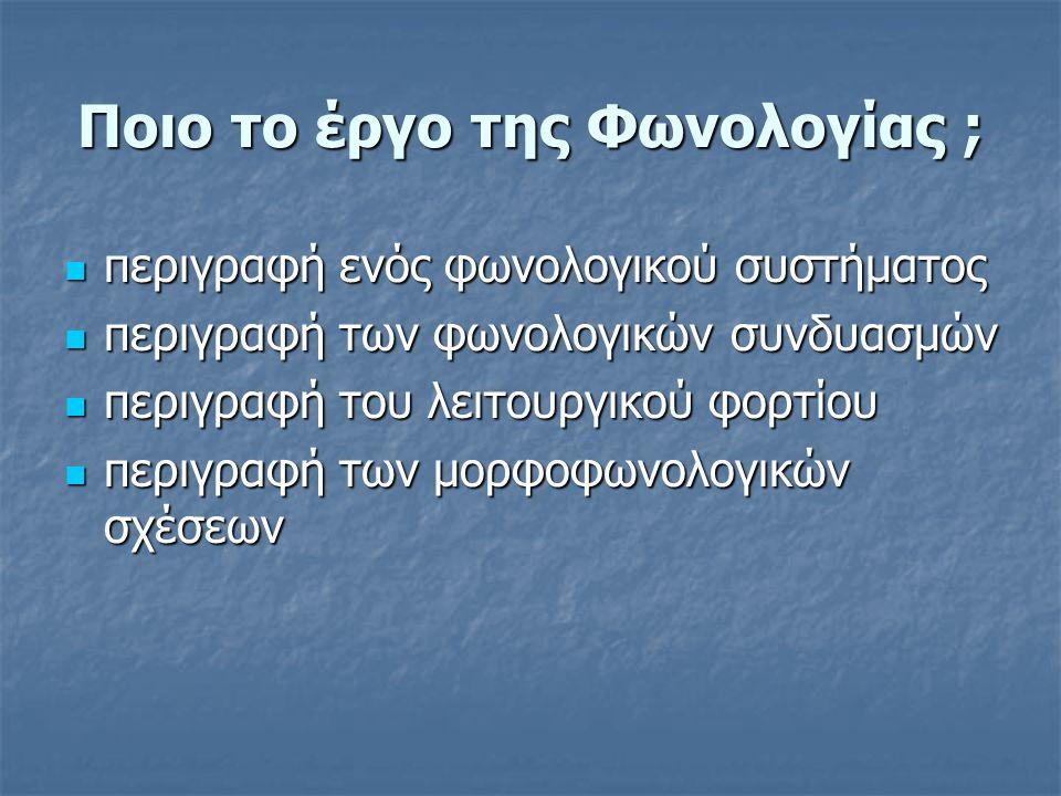 Τόπος άρθρωσης Διχειλικά Διχειλικά Χειλοδοντικά Χειλοδοντικά Μεσοδοντικά Μεσοδοντικά Γλωσσοδοντικά Γλωσσοδοντικά Φατνιακά Φατνιακά Ουρανικά Ουρανικά Υπερωϊκά Υπερωϊκά