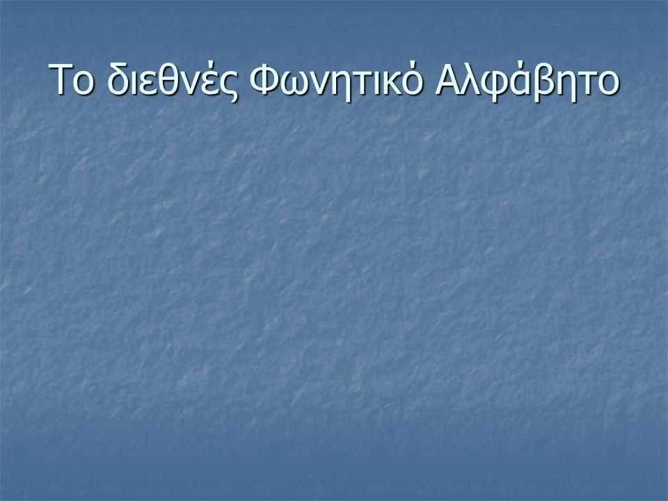 Αρθρωτική Φωνητική Φάρυγγας Φάρυγγας Λάρυγγας Λάρυγγας Φωνητικές χορδές / Γλωσσίδα Φωνητικές χορδές / Γλωσσίδα Γλώσσα Γλώσσα Ουρανίσκος, Φατνία Ουρανίσκος, Φατνία Δόντια Δόντια Σταφυλή Σταφυλή Χείλη Χείλη