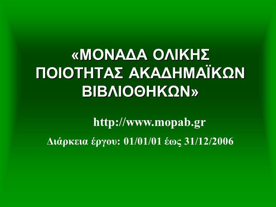 «ΜΟΝΑΔΑ ΟΛΙΚΗΣ ΠΟΙOΤΗΤΑΣ ΑΚΑΔΗΜΑΪΚΩΝ ΒΙΒΛΙΟΘΗΚΩΝ» http://www.mopab.gr Διάρκεια έργου: 01/01/01 έως 31/12/2006