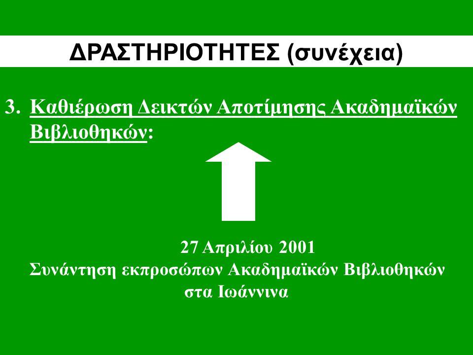 3.Καθιέρωση Δεικτών Αποτίμησης Ακαδημαϊκών Βιβλιοθηκών: 27 Απριλίου 2001 Συνάντηση εκπροσώπων Ακαδημαϊκών Βιβλιοθηκών στα Ιωάννινα ΔΡΑΣΤΗΡΙΟΤΗΤΕΣ (συνέχεια)