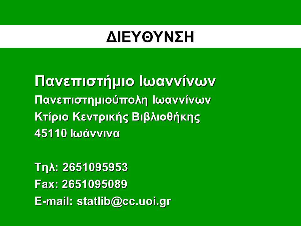 ΔΙΕΥΘΥΝΣΗ Πανεπιστήμιο Ιωαννίνων Πανεπιστημιούπολη Ιωαννίνων Κτίριο Κεντρικής Βιβλιοθήκης 45110 Ιωάννινα Τηλ: 2651095953 Fax: 2651095089 E-mail: statlib@cc.uoi.gr