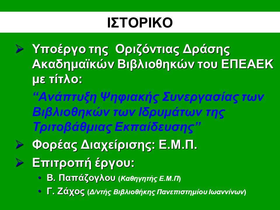 ΙΣΤΟΡΙΚΟ  Yποέργο της Οριζόντιας Δράσης Aκαδημαϊκών Βιβλιοθηκών του ΕΠΕΑΕΚ με τίτλο: Ανάπτυξη Ψηφιακής Συνεργασίας των Βιβλιοθηκών των Ιδρυμάτων της Τριτοβάθμιας Εκπαίδευσης  Φορέας Διαχείρισης: Ε.Μ.Π.