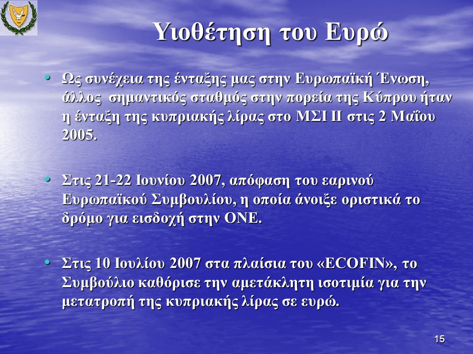 15 Ως συνέχεια της ένταξης μας στην Ευρωπαϊκή Ένωση, άλλος σημαντικός σταθμός στην πορεία της Κύπρου ήταν η ένταξη της κυπριακής λίρας στο ΜΣΙ II στις 2 Μαΐου 2005.