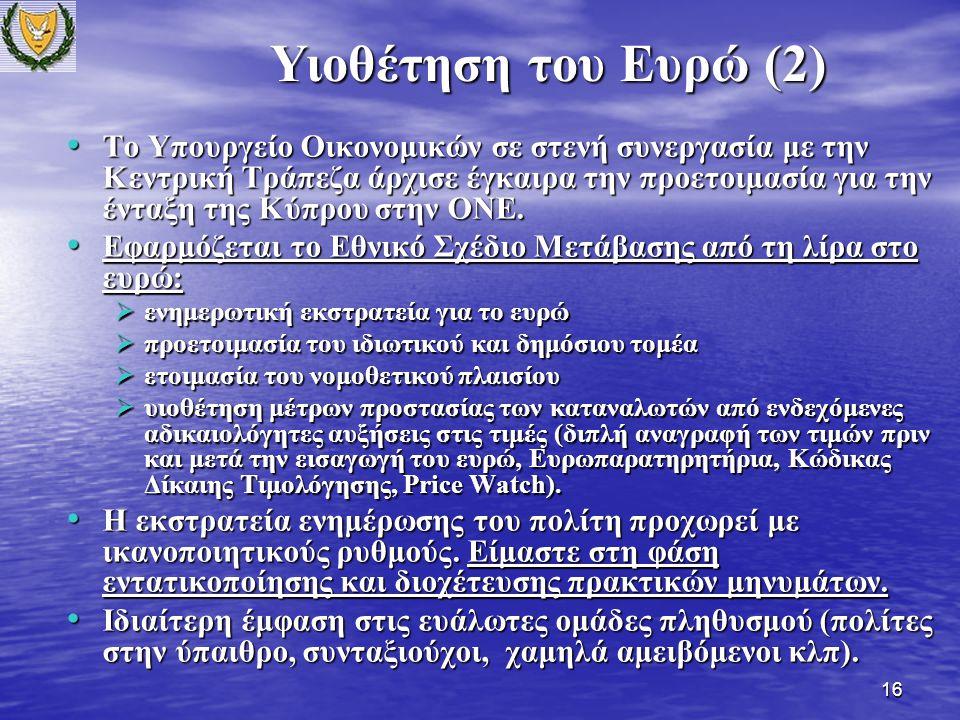 16 Το Υπουργείο Οικονομικών σε στενή συνεργασία με την Κεντρική Τράπεζα άρχισε έγκαιρα την προετοιμασία για την ένταξη της Κύπρου στην ΟΝΕ.