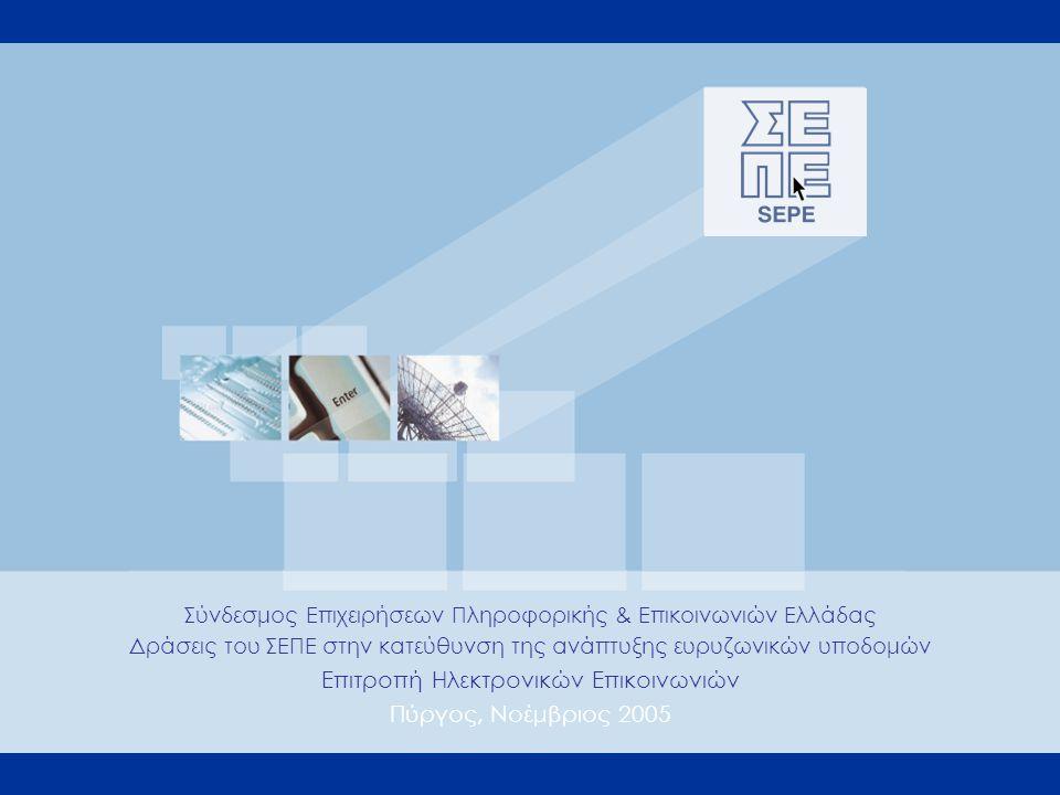 Σύνδεσμος Επιχειρήσεων Πληροφορικής & Επικοινωνιών Ελλάδας Δράσεις του ΣΕΠΕ στην κατεύθυνση της ανάπτυξης ευρυζωνικών υποδομών Επιτροπή Ηλεκτρονικών Επικοινωνιών Πύργος, Νοέμβριος 2005