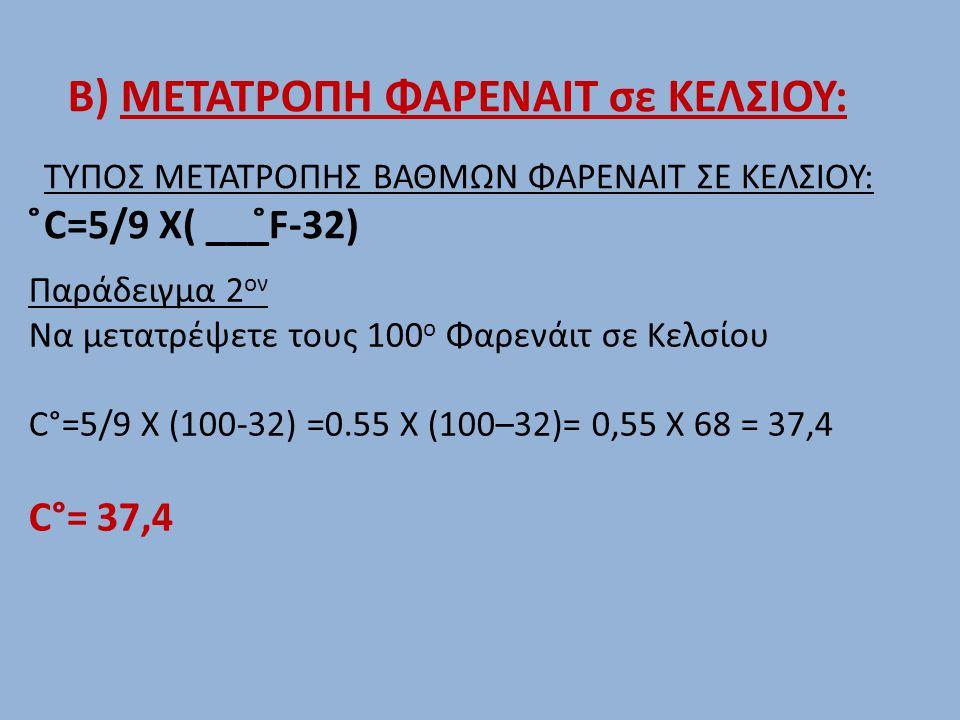ΤΥΠΟΣ ΜΕΤΑΤΡΟΠΗΣ ΒΑΘΜΩΝ ΦΑΡΕΝΑΙΤ ΣΕ ΚΕΛΣΙΟΥ: ̊C=5/9 Χ( ___̊F-32) Β) ΜΕΤΑΤΡΟΠΗ ΦΑΡΕΝΑΙΤ σε ΚΕΛΣΙΟΥ: Παράδειγμα 2 ον Να μετατρέψετε τους 100 ο Φαρενάιτ