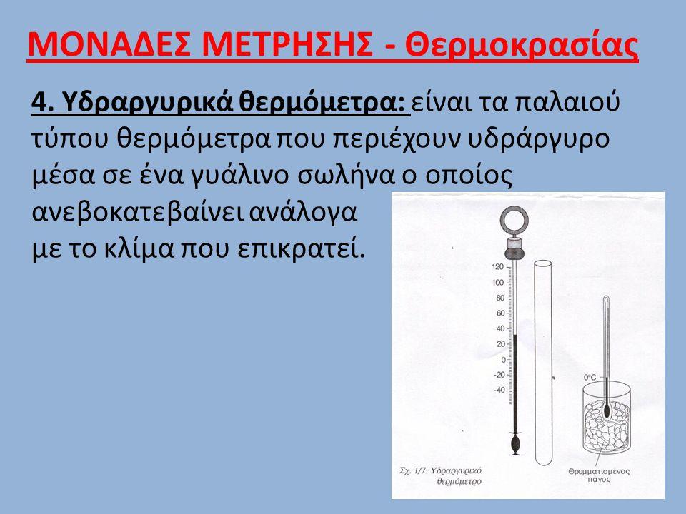 4. Υδραργυρικά θερμόμετρα: είναι τα παλαιού τύπου θερμόμετρα που περιέχουν υδράργυρο μέσα σε ένα γυάλινο σωλήνα ο οποίος ανεβοκατεβαίνει ανάλογα με το