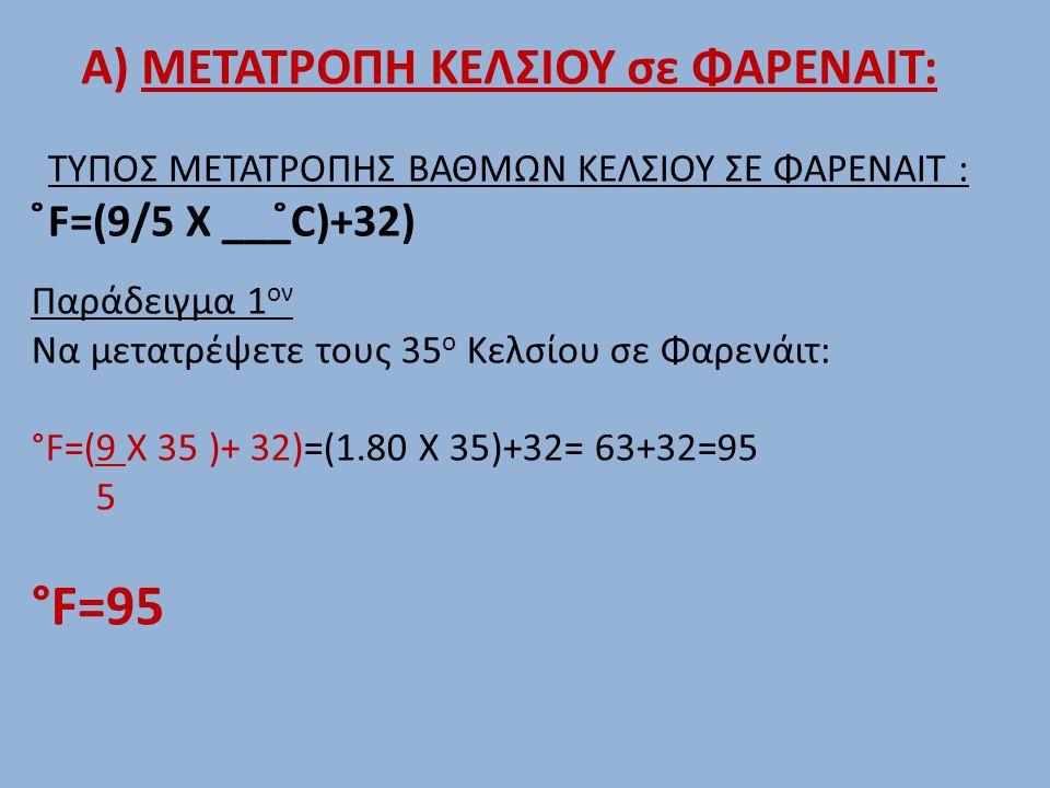 ΤΥΠΟΣ ΜΕΤΑΤΡΟΠΗΣ ΒΑΘΜΩΝ ΚΕΛΣΙΟΥ ΣΕ ΦΑΡΕΝΑΙΤ : ̊F=(9/5 Χ ___̊C)+32) Α) ΜΕΤΑΤΡΟΠΗ ΚΕΛΣΙΟΥ σε ΦΑΡΕΝΑΙΤ: Παράδειγμα 1 ον Να μετατρέψετε τους 35 ο Κελσίου