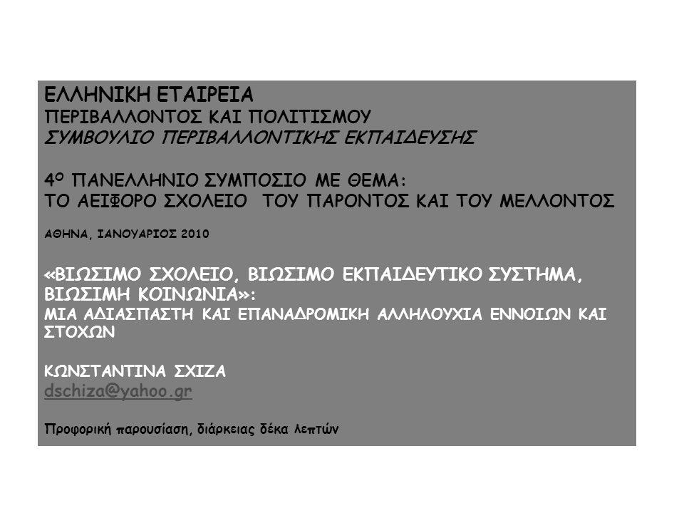 ΕΛΛΗΝΙΚΗ ΕΤΑΙΡΕΙΑ ΠΕΡΙΒΑΛΛΟΝΤΟΣ ΚΑΙ ΠΟΛΙΤΙΣΜΟΥ ΣΥΜΒΟΥΛΙΟ ΠΕΡΙΒΑΛΛΟΝΤΙΚΗΣ ΕΚΠΑΙΔΕΥΣΗΣ 4 Ο ΠΑΝΕΛΛΗΝΙΟ ΣΥΜΠΟΣΙΟ ΜΕ ΘΕΜΑ: ΤΟ ΑΕΙΦΟΡΟ ΣΧΟΛΕΙΟ ΤΟΥ ΠΑΡΟΝΤΟΣ