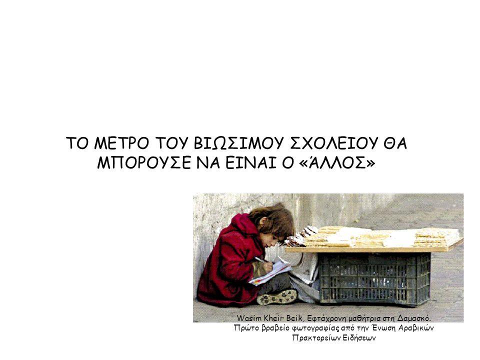 ΤΟ ΜΕΤΡΟ ΤΟΥ ΒΙΩΣΙΜΟΥ ΣΧΟΛΕΙΟΥ ΘΑ ΜΠΟΡΟΥΣΕ ΝΑ ΕΙΝΑΙ Ο «ΆΛΛΟΣ» Wasim Kheir Beik, Εφτάχρονη μαθήτρια στη Δαμασκό. Πρώτο βραβείο φωτογραφίας από την Ένωσ