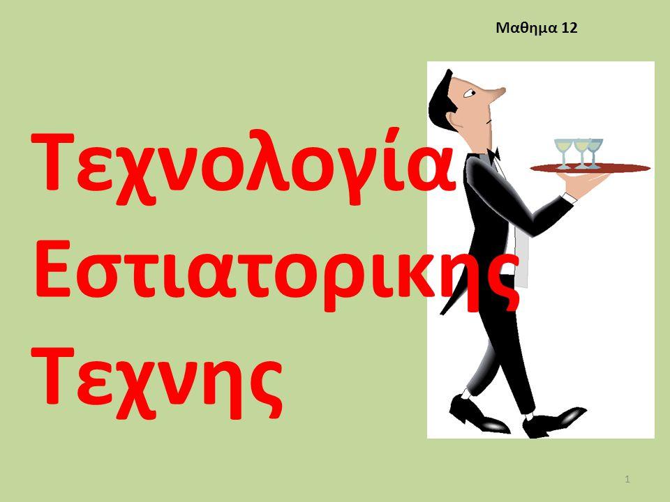 Τεχνολογία Εστιατορικης Τεχνης Μαθημα 12 1