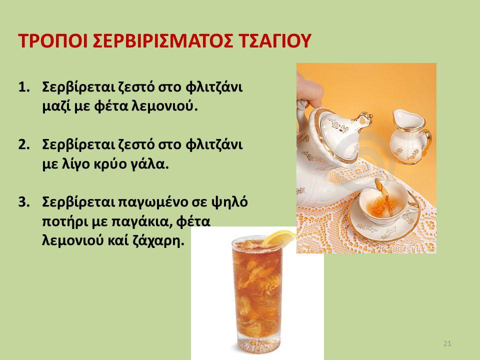 21 1.Σερβίρεται ζεστό στο φλιτζάνι μαζί με φέτα λεμονιού.