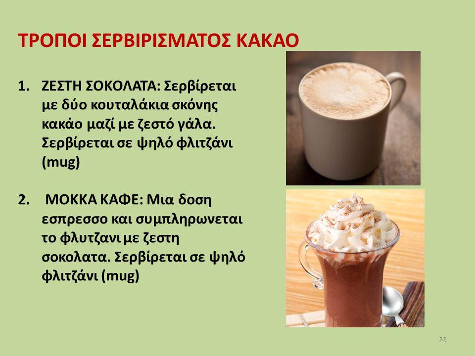 23 1.ΖΕΣΤΗ ΣΟΚΟΛΑΤΑ: Σερβίρεται με δύο κουταλάκια σκόνης κακάο μαζί με ζεστό γάλα.