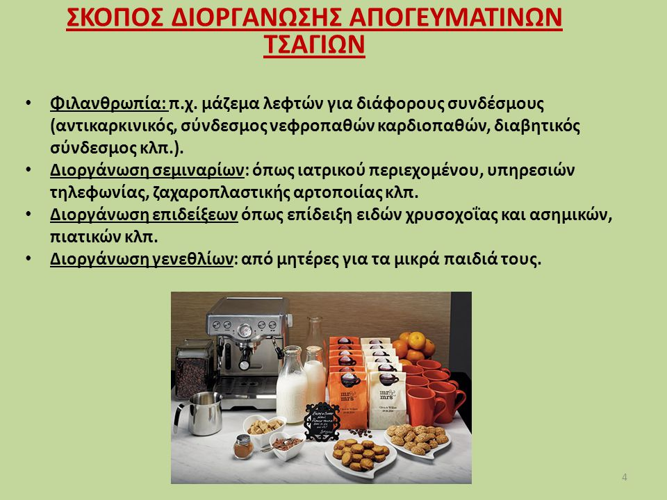 15 1.Φιλτραρισμένος καφές: γίνεται σε μηχανή φίλτρου με καφέ φιλτρου και ζεστό νερό.