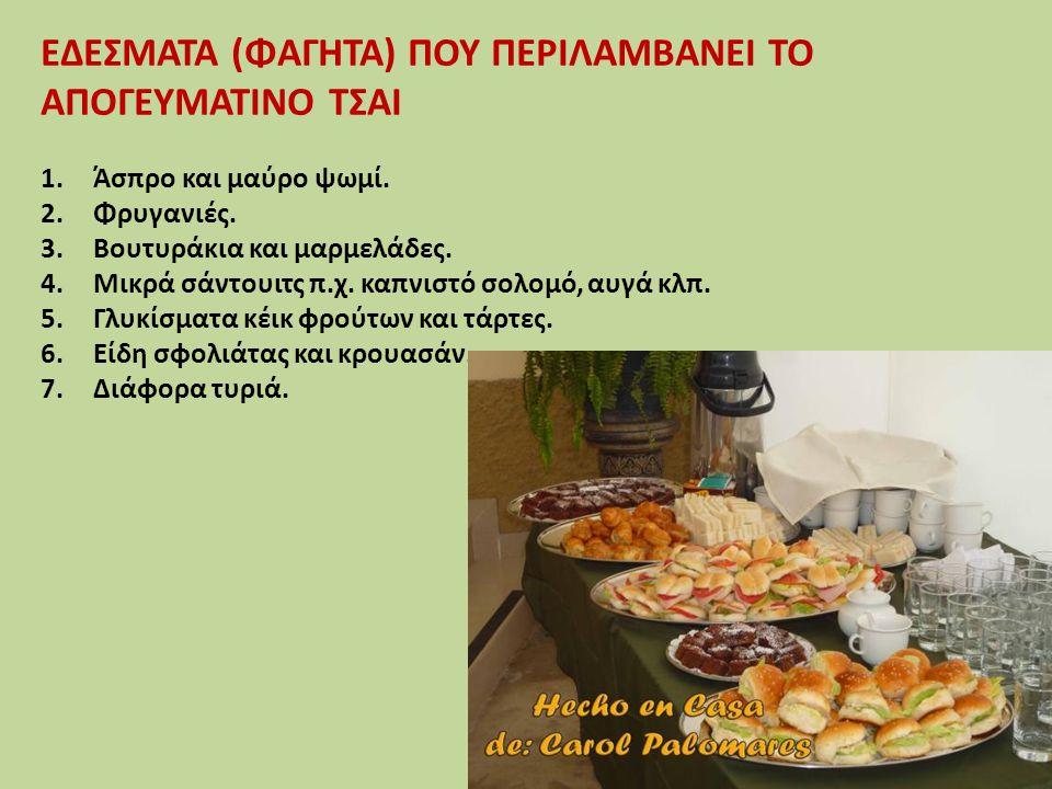 6 ΕΔΕΣΜΑΤΑ (ΦΑΓΗΤΑ) ΠΟΥ ΠΕΡΙΛΑΜΒΑΝΕΙ ΤΟ ΑΠΟΓΕΥΜΑΤΙΝΟ ΤΣΑΙ 1.Άσπρο και μαύρο ψωμί.