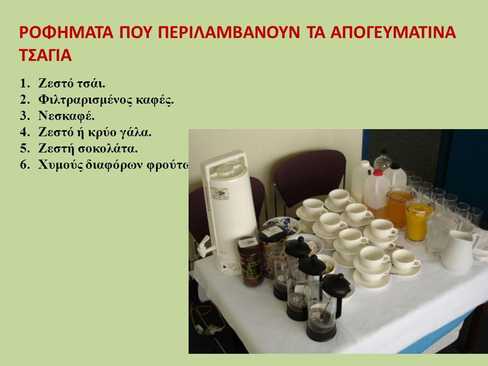 7 ΡΟΦΗΜΑΤΑ ΠΟΥ ΠΕΡΙΛΑΜΒΑΝΟΥΝ ΤΑ ΑΠΟΓΕΥΜΑΤΙΝΑ ΤΣΑΓΙΑ 1.Ζεστό τσάι.