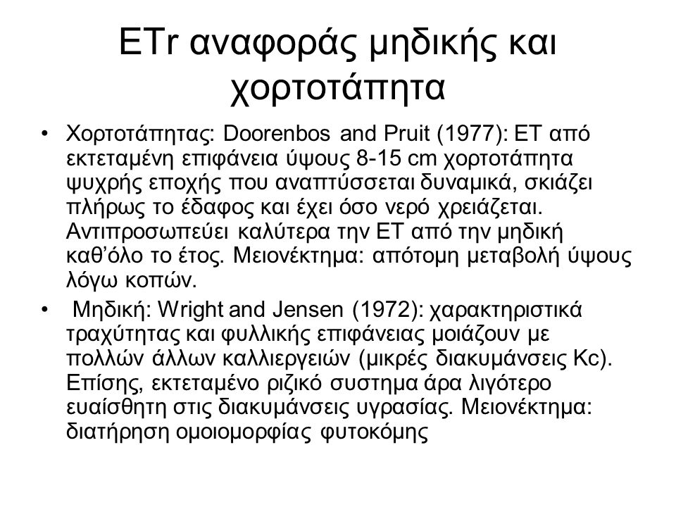 ΕΤr αναφοράς μηδικής και χορτοτάπητα Χορτοτάπητας: Doorenbos and Pruit (1977): ΕΤ από εκτεταμένη επιφάνεια ύψους 8-15 cm χορτοτάπητα ψυχρής εποχής που