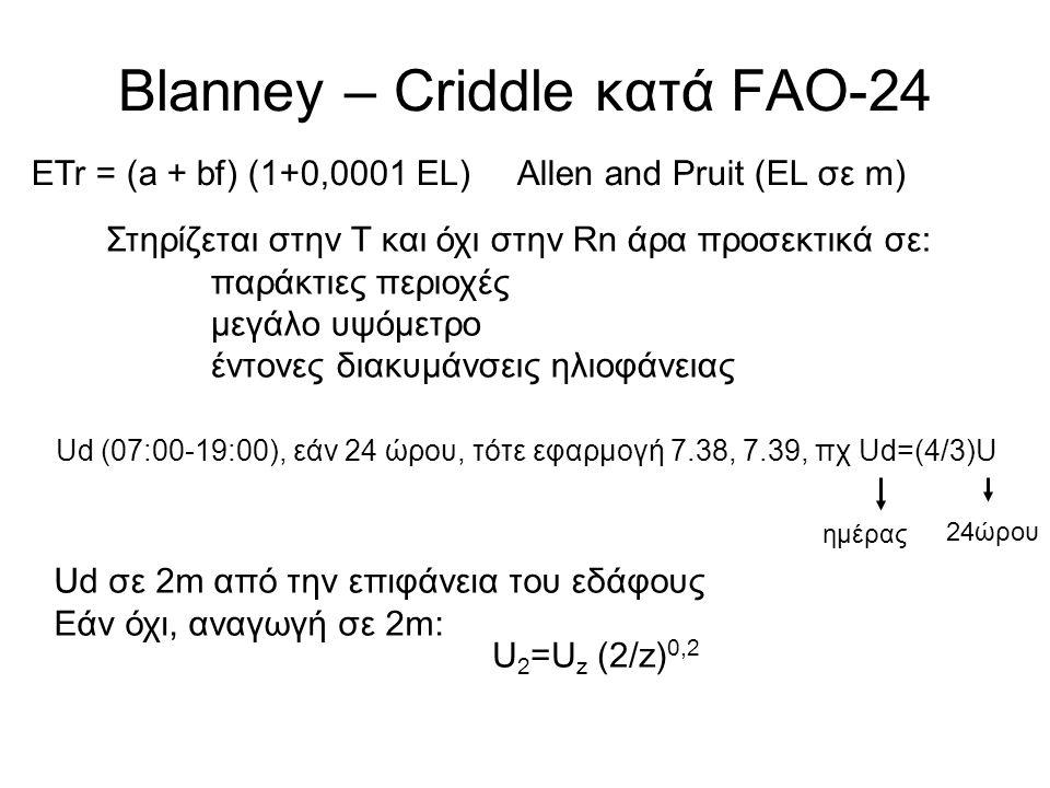 Blanney – Criddle κατά FAO-24 ETr = (a + bf) (1+0,0001 EL) Allen and Pruit (EL σε m) Στηρίζεται στην Τ και όχι στην Rn άρα προσεκτικά σε: παράκτιες πε
