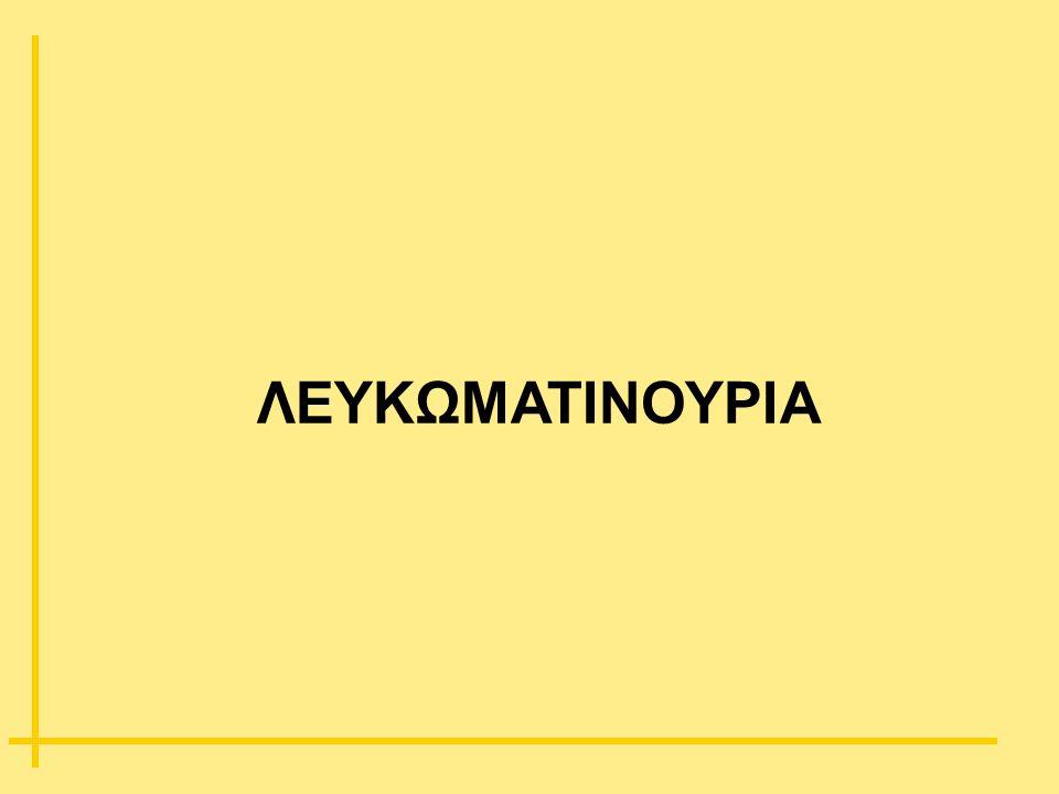 ΛΕΥΚΩΜΑΤΙΝΟΥΡΙΑ