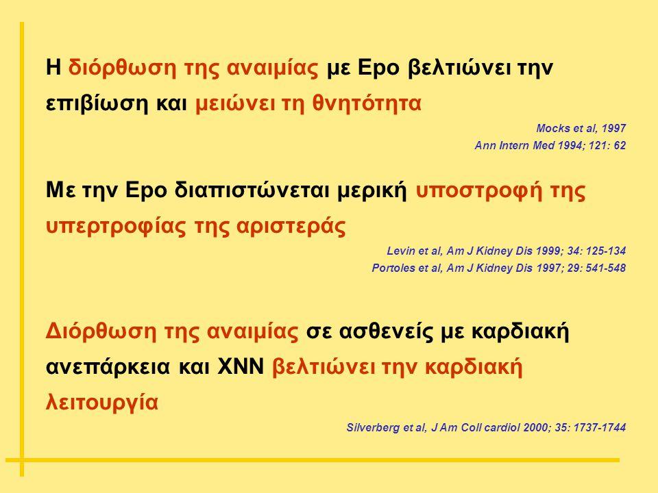 Η διόρθωση της αναιμίας με Epo βελτιώνει την επιβίωση και μειώνει τη θνητότητα Mocks et al, 1997 Ann Intern Med 1994; 121: 62 Με την Epo διαπιστώνεται