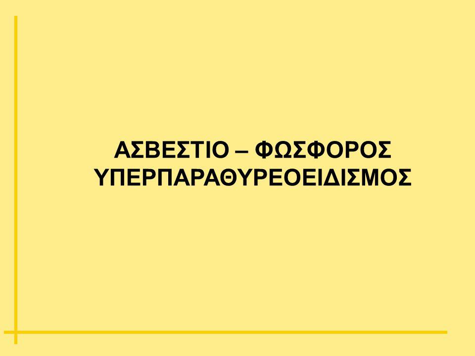 ΑΣΒΕΣΤΙΟ – ΦΩΣΦΟΡΟΣ ΥΠΕΡΠΑΡΑΘΥΡΕΟΕΙΔΙΣΜΟΣ