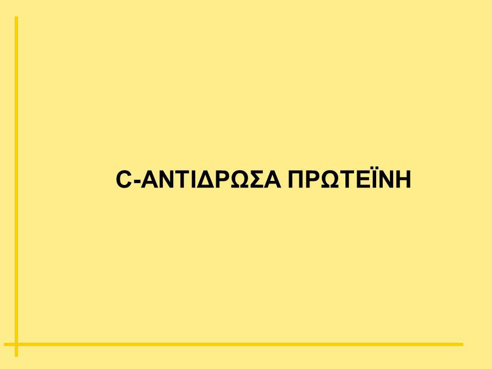 C-ΑΝΤΙΔΡΩΣΑ ΠΡΩΤΕΪΝΗ