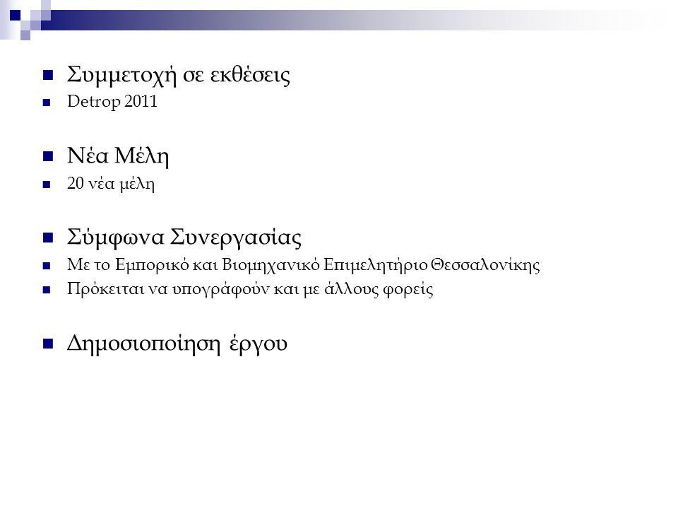 Συμμετοχή σε εκθέσεις Detrop 2011 Νέα Μέλη 20 νέα μέλη Σύμφωνα Συνεργασίας Με το Εμπορικό και Βιομηχανικό Επιμελητήριο Θεσσαλονίκης Πρόκειται να υπογράφούν και με άλλους φορείς Δημοσιοποίηση έργου