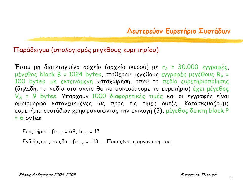 Βάσεις Δεδομένων 2004-2005 Ευαγγελία Πιτουρά 26 Δευτερεύον Ευρετήριο Συστάδων Παράδειγμα (υπολογισμός μεγέθους ευρετηρίου) Έστω μη διατεταγμένο αρχείο