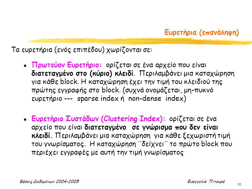 Βάσεις Δεδομένων 2004-2005 Ευαγγελία Πιτουρά 30 Τα ευρετήρια (ενός επιπέδου) χωρίζονται σε: l Πρωτεύον Ευρετήριο: ορίζεται σε ένα αρχείο που είναι δια