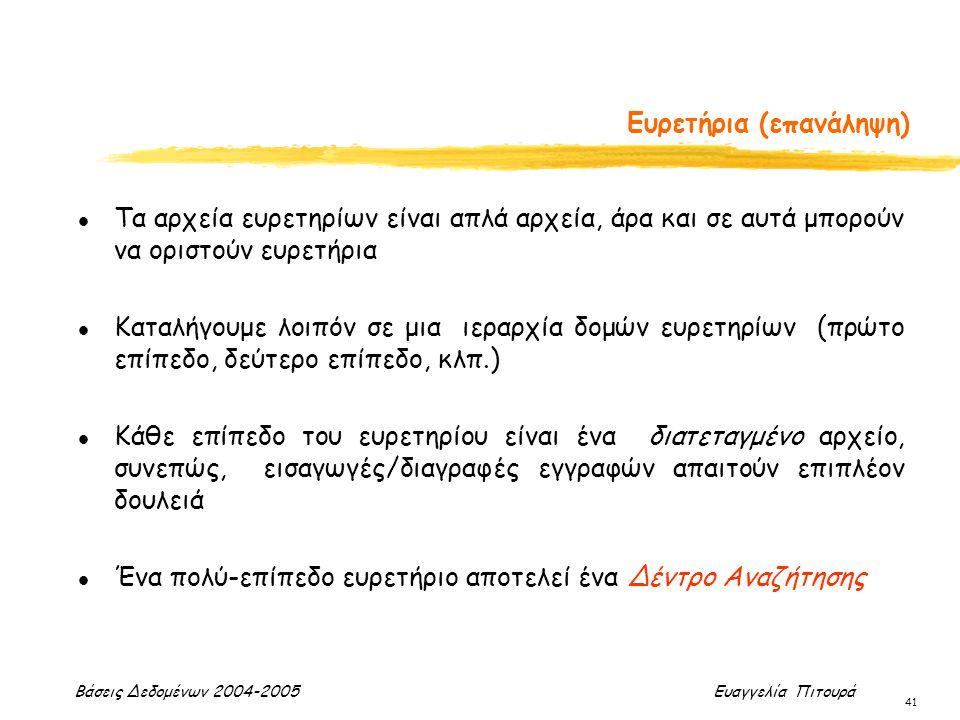 Βάσεις Δεδομένων 2004-2005 Ευαγγελία Πιτουρά 41 l Τα αρχεία ευρετηρίων είναι απλά αρχεία, άρα και σε αυτά μπορούν να οριστούν ευρετήρια l Καταλήγουμε