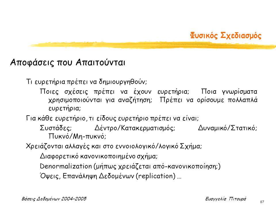 Βάσεις Δεδομένων 2004-2005 Ευαγγελία Πιτουρά 87 Τι ευρετήρια πρέπει να δημιουργηθούν; Ποιες σχέσεις πρέπει να έχουν ευρετήρια; Ποια γνωρίσματα χρησιμο