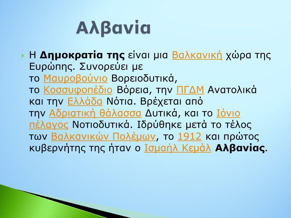  Η Δημοκρατία της είναι μια Βαλκανική χώρα της Ευρώπης. Συνορεύει με το Μαυροβούνιο Βορειοδυτικά, το Κοσσυφοπέδιο Βόρεια, την ΠΓΔΜ Ανατολικά και την