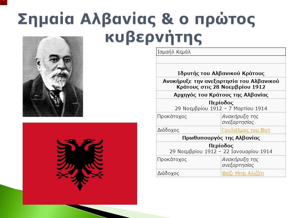 Ιδρυτής του Αλβανικού Κράτους Aνακήρυξε την ανεξαρτησία του Αλβανικού Κράτους στις 28 Νοεμβρίου 1912 Αρχηγός του Κράτους της Αλβανίας Περίοδος 29 Νοεμ